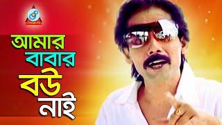 Amar Babar Bou Nei | আমার বাবার বউ নেই | Bangla Koutuk 2018 | Sangeeta