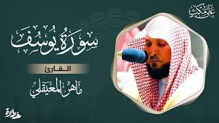 سورة يوسف مكتوبة / ماهر المعيقلي