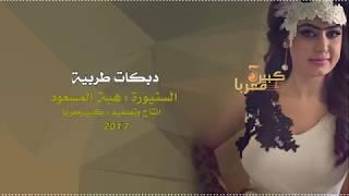 دبكات افلاع - هبه المسعود طرب 2017