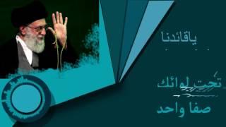 انشودة السيد علي الخامنئي - آهنگ سید علی خامنه ای - مونتاج سيوفي المعموري