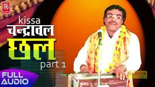 Chandrawal Chhal Part 1   चंद्रावल छल  भाग 1   Birjesh Shashtri   Superhit Kissa   Rathore Cassettes