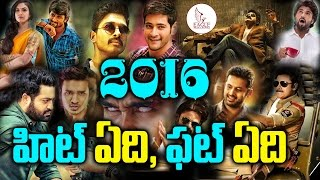 2016 Tollywood Hits and Flops Perfect Report | 2016 Tollywood Movies Report | Eagle Media Works