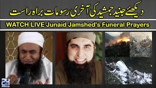 Junaid Jamshed laid to Rest