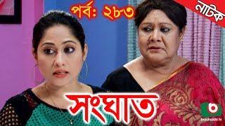 Bangla Natok | Shonghat | EP - 283 | Ahmed Sharif, Shahed, Humayra Himu, Moutushi, Bonna Mirza
