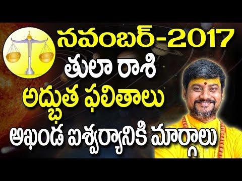 Xxx Mp4 తులా రాశి 2017 Tula Rashi November Rasi Phalalu 2017 Astrology In Telugu Rasi Phalalu 2017 3gp Sex