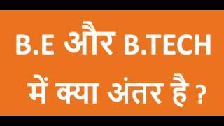 Difference Between BE and B.tech | BE vs B.tech|  What is better BE or B.Tech