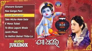 MO DHANARE Odia Jagannath Bhajans Full Audio Songs Juke Box | Namita Agrawal | Sarthak Music