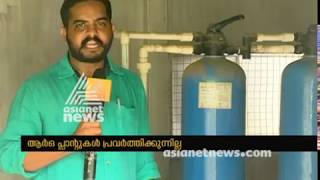 RO Plants in Kainakary is not functioning properly