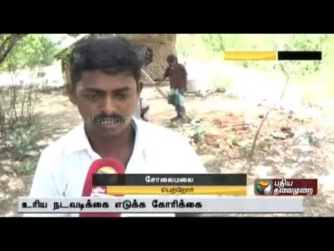 School Teacher Accused of Sexual Harassment in viruthunagar