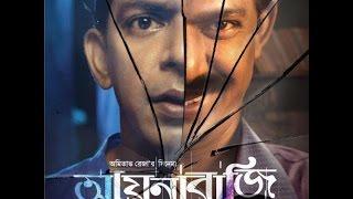 aynabazi bangla movie