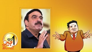 Aik Din Geo Ke Saath Exclusive Interview with Sheikh Rasheed