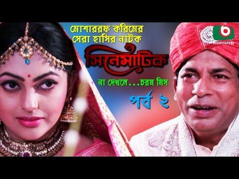 Xxx Mp4 Bangla Comedy Natok Cinematic EP – 02 Mosharraf Karim Nipun Dr Ajaj Shamima Naznin 3gp Sex