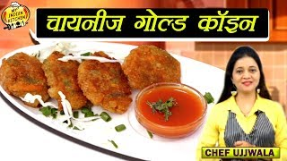 लालसल चायनीज़ गोल्ड कॉइन | Chinese Gold Coin Recipe | Chef Ujjwala