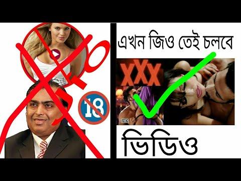 Xxx Mp4 কি ভাবে চলবে Jio তে Porn Xxx ভিডিও। How To Jio Play Porn Xxx Video 3gp Sex