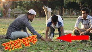 New Bangla Prank Video 2018 | Astrology prank| Social Awareness Video | Mojar Tv