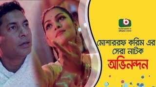 Eid Special Natok | Ovinandan | Mosharraf Karim, Peya Jannatul | Eid Natok2017