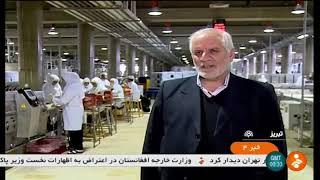 Iran Pastry, Sweet candy & Chocolate production, Tabriz county توليد شيريني و شكلات تبريز
