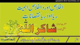 #pashto Islamic bayan, Ikhlas ao da Ikhlas Ahmiyat, Riya ao da Riya Nuqsanat by Hazarat Maulana Muft