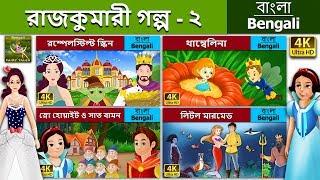 Princess Fairy Tales 2 in Bengali - Rupkothar Golpo - Bangla Cartoon - 4K UHD - Bengali Fairy Tales