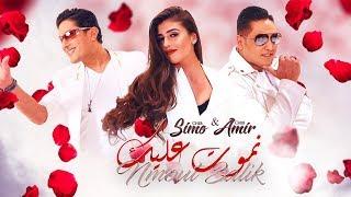 Cheb Simo & Cheb Amir - Nmout 3lik (Exclusive Music Video)   الشاب سيمو و الشاب أمير - نموت عليك