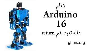 تعلم الاوردوينو arduino - 16 - دوال عائده بقيم return