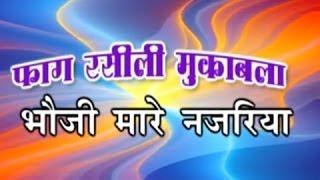 Bhoji Mare Najaria | Deen Bhagat,Rajesh Puri