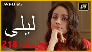 المسلسل التركي ليلى الحلقة 218