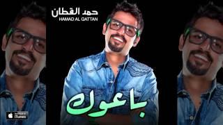 حمد القطان - باعوك (النسخة الأصلية) | 2014