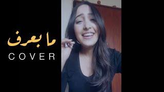 Hind Ziadi - Ma Baeref (Cover) | هند زيادي - ما بعرف (يارا) | 2016