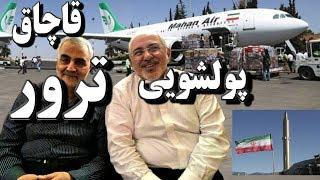 IRAN, VOA,  قاسم سليمانى ـ هواپيمايى ماهان « قاچاق ـ پولشويى ـ ترور ؛ ـ