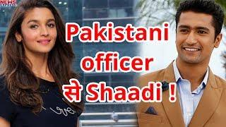 आखिर क्यों Pakistani Officer से Shaadi कर रही हैं Alia Bhatt