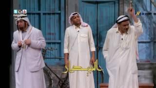 جمال الردهان بيت مكة يوديك - مسرحية #البيدار