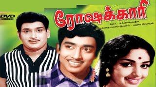 Roshakari |Tamil Super Hit Old Film | K.R.Vijaya,Ravichandran,Muthuraman.Cho | Full HD Movie