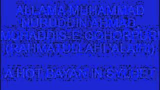 SHAYKHUL HADITH ALLAMA NURUDDIN AHMAD GOHORPURI (R.A) - SYLHET ALIYA MAT 2002