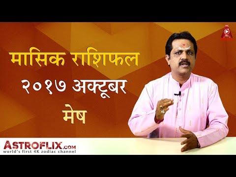 Xxx Mp4 Mesh Rashifal October 2017 मेष राशिफल अक्टूबर २०१७ Aries Horoscope October 2017 In Hindi 3gp Sex