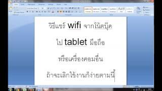 วิธีแชร์  wifi จากโน๊ตบุ๊ค ให้ tablet , pc หรือ มือถือ