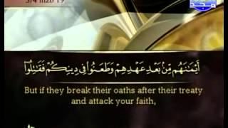 القرآن الكريم ( الجزء العاشر ) الشيخ أحمد بن على العجمي.