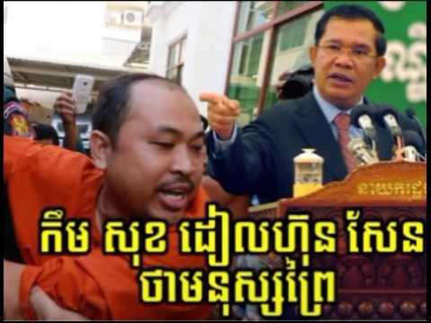 Xxx Mp4 Khmer Hot News RFA Radio Free Asia Khmer Night Sunday 06 25 2017 3gp Sex