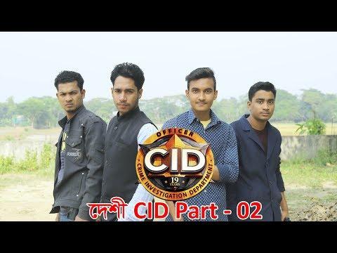 Xxx Mp4 দেশী CID Part 02 Bangla Funny Video Deshi CID 2019 The Akamla Ltd 3gp Sex