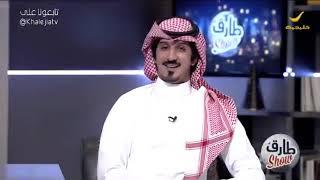 طارق الحربي يسأل عبدالله عبدالعزيز: عطوك حقك في ستار اكاديمي والا لا؟