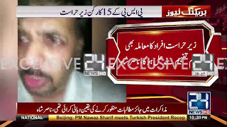 PSP Chairman Mustafa Kamal amongst several arrested after clashes with Police