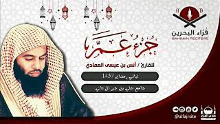 القارئ أنس بن عيسى العمادي | جزء عم | رمضان 1437 هـ - مملكة البحرين