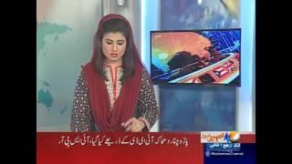 Khyber News Headlines 12:00 PM - 21 January 2017