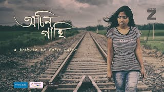 Ochin Pakhi | Fakir Lalon | Covered by Nisarga | Music Video