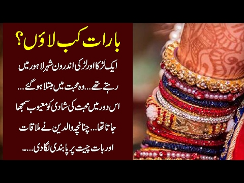 Baraat Kab Laoun - A Short Love Story In Urdu