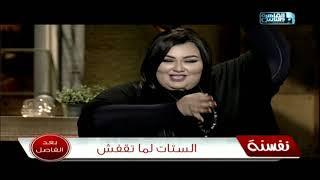 نفسنة|الست لما تقفش .. لقاء مع الفنانة سهام جلال | 13 فبراير
