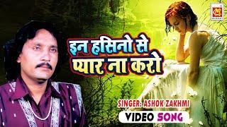 Dosto In Hasinose Pyar Na Karo || Ashok Zakhmi (2017 New Song)  || HD VIDEO  || Musicraft ||