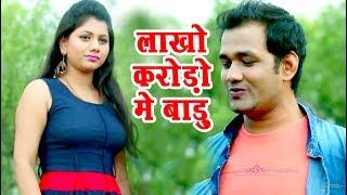 TOP TRENDING BHOJPURI GANA 2017 - लाखो कड़ोरो में बडू - Lagelu Tu Fortuner - Bhojpuri Hit Songs 2017