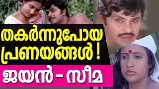 Jayan , Seema  - Broken Love Affair