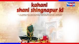 Kahani Shani Shingnapur Ki -Full Story Of Shani Dev In Hindi